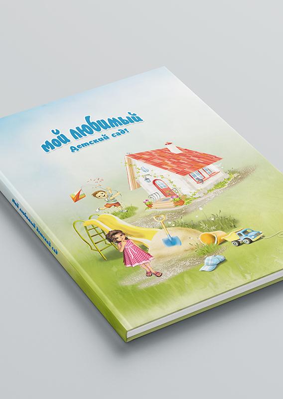 Фотокнига для выпускника детского сада Мир детства