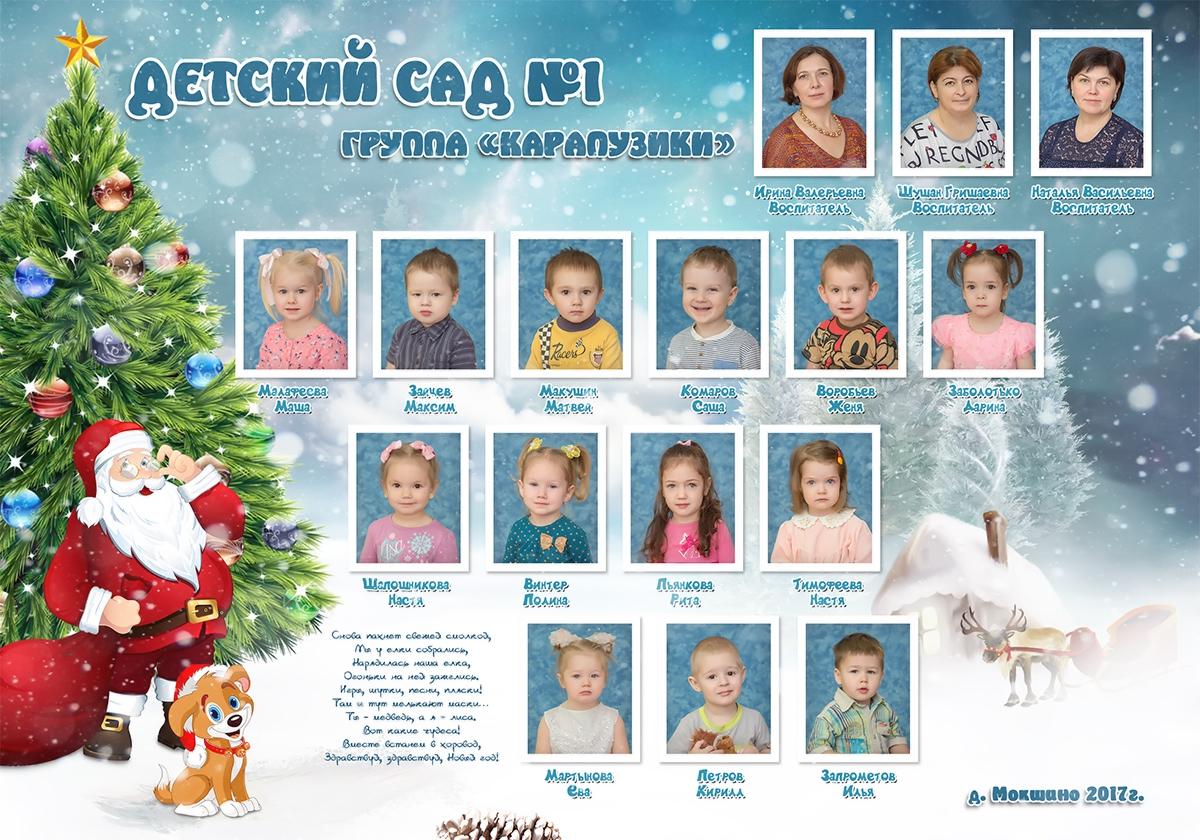 Новогодняя виньетка для детского сада